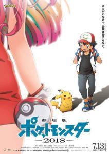 Affiche provisoire du film Pokémon 21
